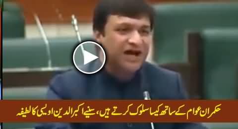 How Govt Treats Public, Akbaruddin Owaisi Explaining with A Funny Joke