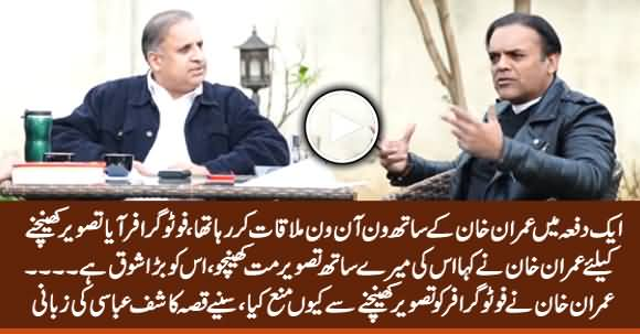 How Imran Khan Stopped Photographer From Taking His Picture With Kashif Abbasi - Listen From Kashif Abbasi