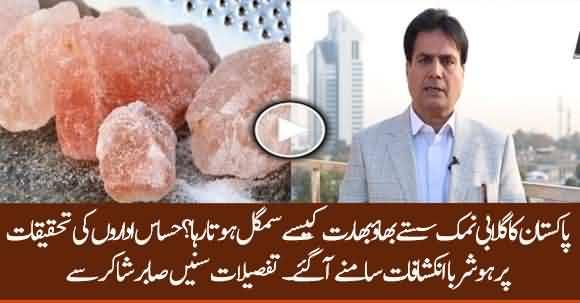 How Intelligence Agencies Exposed Smugglers Of Pink Salt? Sabir Shakir Shared Details