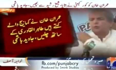 How Javed Hashmi Turned From Baghi To Daghi, Watch An Eye Opening Video