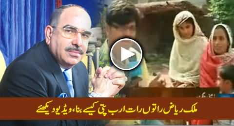 How Malik Riaz Became Billionaire in No Time, Watch This Shocking Video