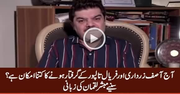 How Many Chances of Asif Zardari's Arrest Today - Mubashir Luqman Reveals
