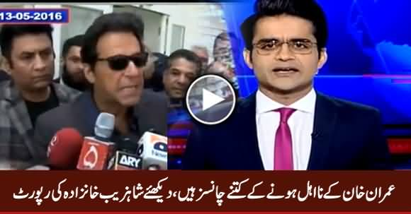 How Many Chances of Imran Khan's Disqualification - Watch Shahzeb Khanzada's Report