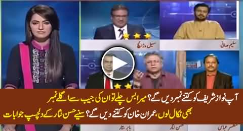 How Many Marks Will You Give to Nawaz Sharif & Imran Khan - Watch Hassan Nisar's Reply