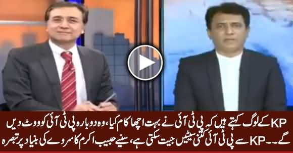 How Many MNA Seats Can PTI Win From KPK? Watch Habib Akram's Analysis