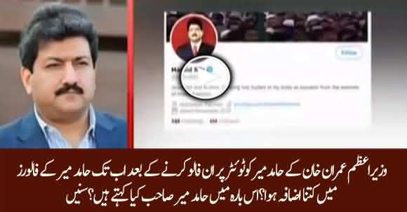 How Many People Followed Hamid Mir On Twitter After PM Imran Khan Unfollowed Him A Year Ago?
