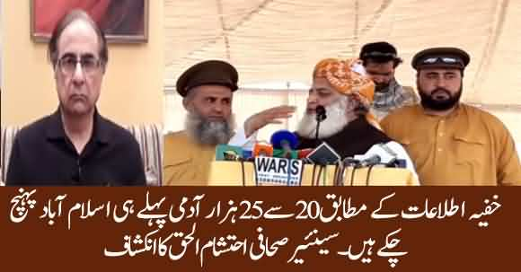 How Many People Have Arrived In Islamabad For Dharna ? Ihtisham Ul Haq Reveals