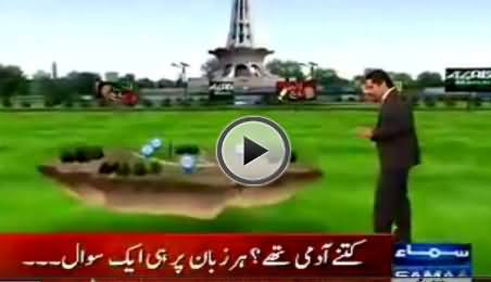 How Many People Were There At Minar e Pakistan Jalsa, Watch Samaa News Report