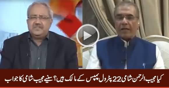 How Many Petrol Pumps Mujeeb ur Rehman Shami Owns - Listen Mujeeb Shami's Response