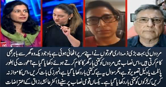 How Many Times Have Men Been Shown Doing Housework in This Curriculum? Dr. Ayesha Razzaq
