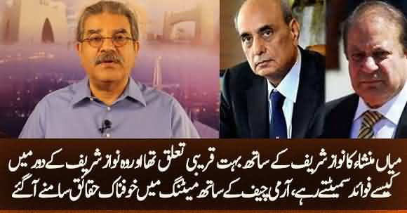 How Mian Mansha Received Benefits In Nawaz Sharif Tenure? Interesting Facts From Army Chief Meeting