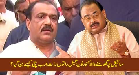 How MQM's Poor Kanwar Naveed Jamil Became Billionaire in No Time - Shocking Report