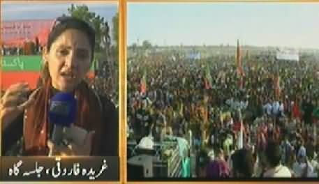 How Much Crowd in PTI Jalsa Larkana, Watch Detailed Report by Gharida Farooqi