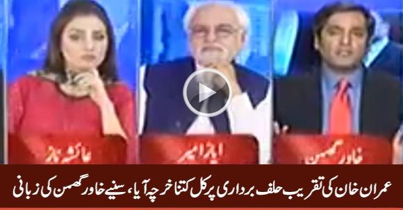 How Much Did PM Imran Khan's Oath Taking Ceremony Cost? Khawar Ghumman Tells