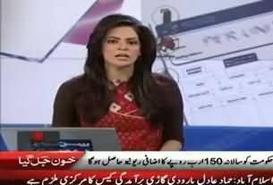 How Much Electricity Bill you will Receive After Increase in Electricity Prices - Watch Video Report