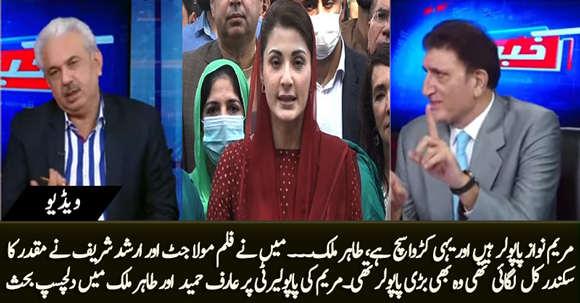How Popular Is Maryam Nawaz Among the People?? Interesting Debate B/W Arif Hameed And Tahir Malik