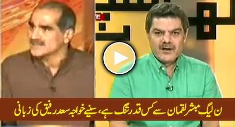 How Much PMLN Govt is Afraid of Mubashir Luqman, Listen by Khawaja Saad Rafique