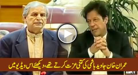 How Much Respect Imran Khan Gave to Javed Hashmi, Watch Special Video