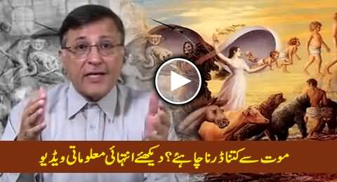 How Much We Should Be Afraid of Death - An Informative Video By Pervez Hoodbhoy
