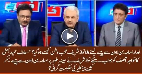How Nawaz Sharif Aided By Osama Bin Laden To Topple Benazir Bhutto Govt? Arif Hameed Bhatti Tells
