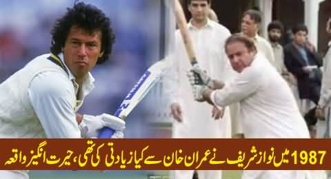 How Nawaz Sharif Snatched Captaincy of Cricket Team from Imran Khan in 1987, Story by Hamid Mir