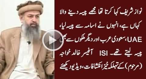 How Nawaz Sharif Used To Take Foreign Funding - Khalid Khawaja Shocking Revelations
