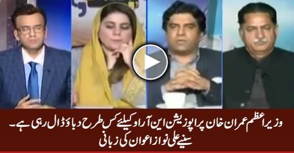 How Opposition Pressurizing Imran Khan For NRO? Ali Nawaz Awan Telling