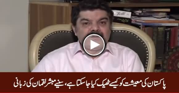 How Pakistan's Economy Can Be Revived? Listen Mubashir Luqman Analysis