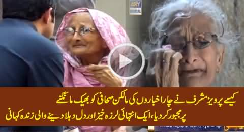 How Pervez Musharraf Destroyed This Lady Journalist, A Really Shocking Story