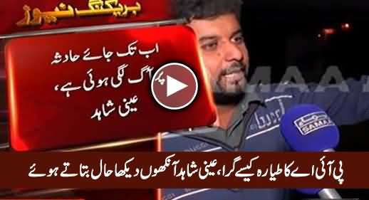 How PIA Plane Crashed, Eye Witness Telling in Detail