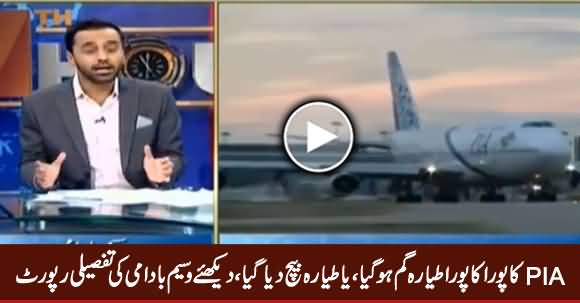 How PIA Plane Disappeared? Watch Detailed Report By Wasim Badami