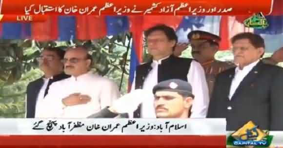 How PM Imran Khan Welcomed In Azad Kashmir Assembley And Received Special Guard Of Honour?Memorable View