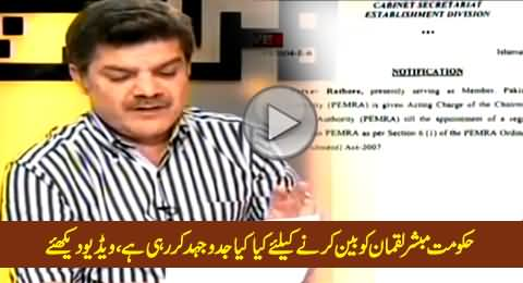 How PMLN Govt is Struggling to Ban Mubashir Luqman, Watch This Video