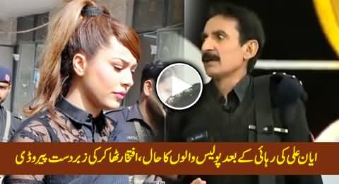 How Policemen Are Crying After the Release of Ayyan Ali - Excellent Parody by Iftikhar Thakur