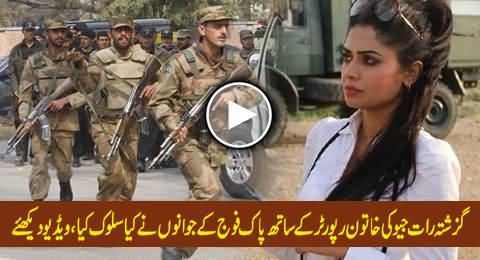 How Politely Pak Army Soldiers Treated Female Geo Reporter, When She Stuck in Supreme Court