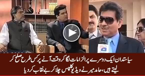 How Politicians Accuse Each Other & Then Change Their Stance - Hamid Mir Shows Video Clips