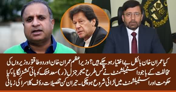 How Powerful Is Establishment? Imran Khan Forced To Reverse His Big Decision - Rauf Klasra Reveals