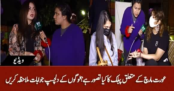 How Public Thinks About Aurat March? Listen Some Amusing Answers
