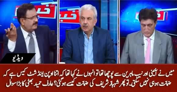 How Shahbaz Sharif Got Bail In An Open And Shut Case? Arif Hameed Bhatti Raised Questions