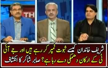 How Sharif family is tempering evidence and threatening JIT members ? Sabir Shakir reveals