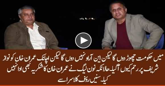 How Suddenly Imran Khan So Merciful Towards Nawaz Sharif, Who Is Winner And Loser In Deal? Rauf Klasra Analysis