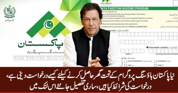 How To Apply For Registration in Naya Pakistan Housing Scheme, Complete Detail (In Urdu)