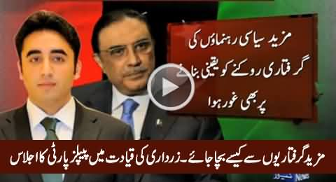 How To Avoid Upcoming Arrests - PPP Meeting Under Zardari & Bilawal