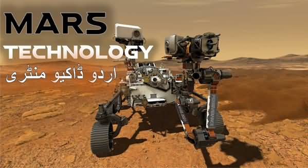 How We Made It Possible To Land on Mars - Informative Video in Urdu