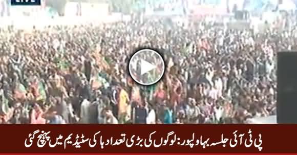 Huge Crowd Gathered in PTI Jalsa Hockey Stadium at Bahawalpur