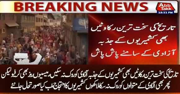 Huge Protest In Indian Occupied Kashmir Despite Curfew Enters In Day Twenty