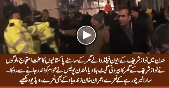 Huge Protest of Pakistanis In Front Of Nawaz Sharif's Avenfield House in London