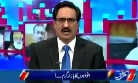 Hukamrano Ke Liye Muft Elaj Ki Sahulat Khatam Honi Chahiye - Javed Chaudhry