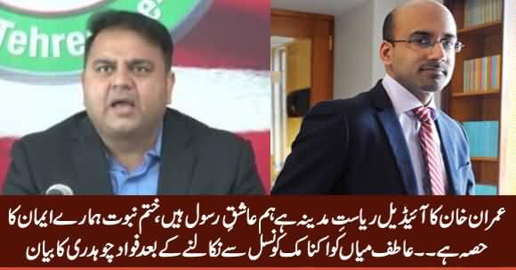 Hum Aashiq e Rasool Hain - Fawad Chaudhry Statement After Dismissal of Atif Mian