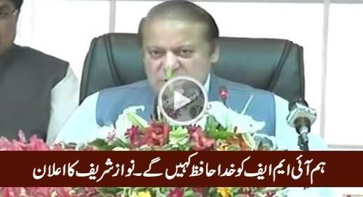Hum Ab IMF Ko Khuda Hafiz Kahein Ge - Nawaz Sharif Ka Elan